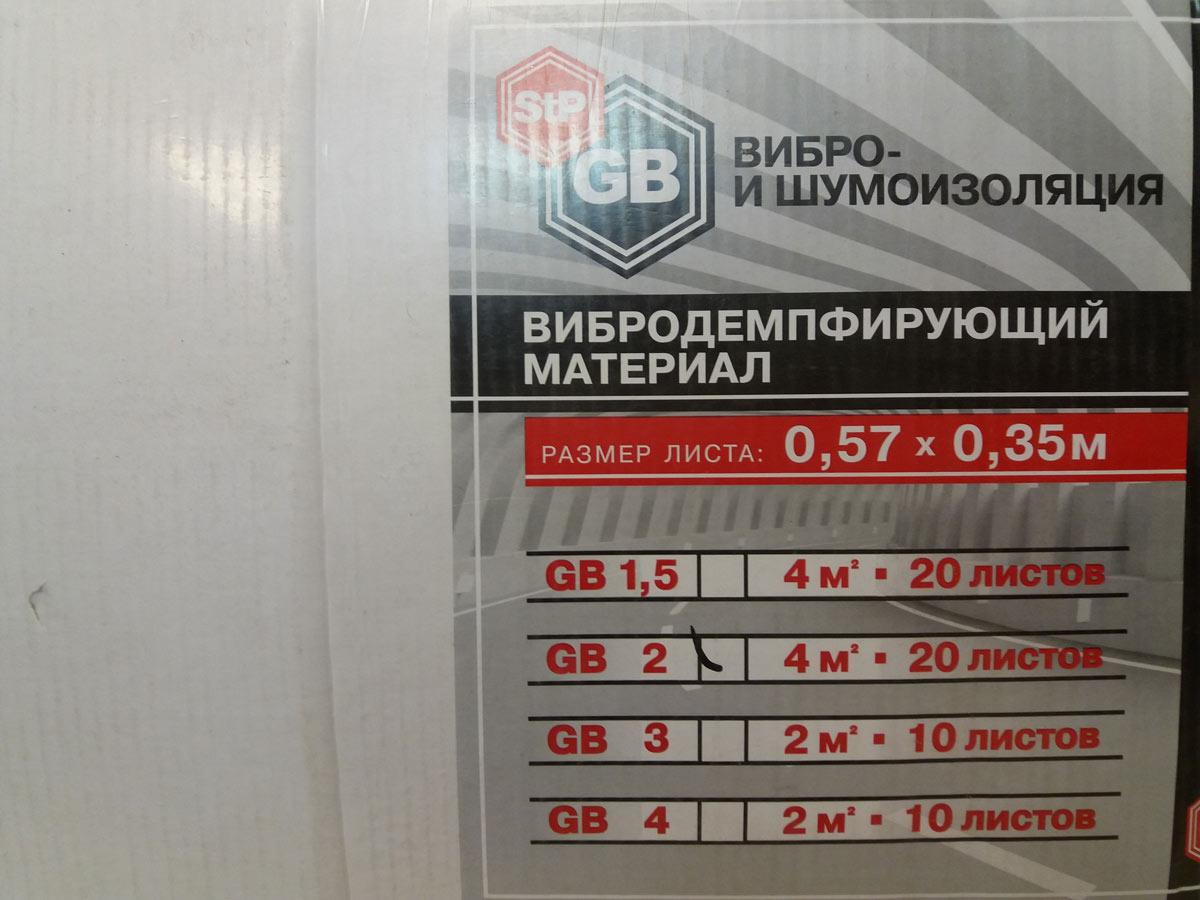 STP GB 2.1